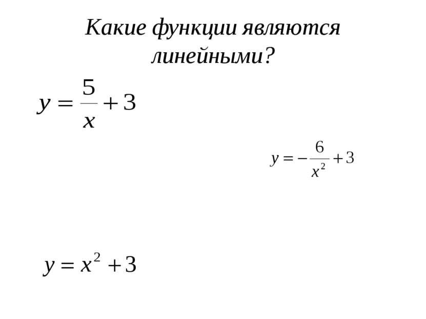 Какие функции являются линейными? s = 2t – 8 u = -3v + 1 у = 7 – 5х у = 9х f ...