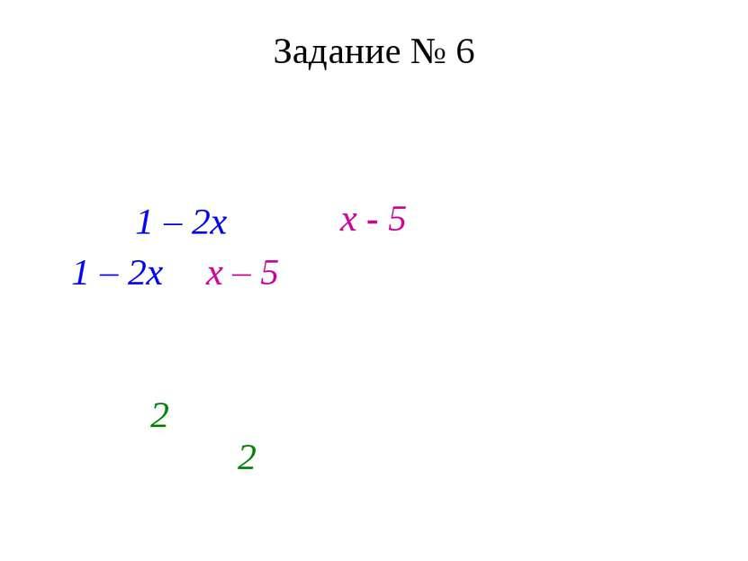 Задание № 6 Найти координаты точки пересечения графиков функций у = 1 - 2х и ...