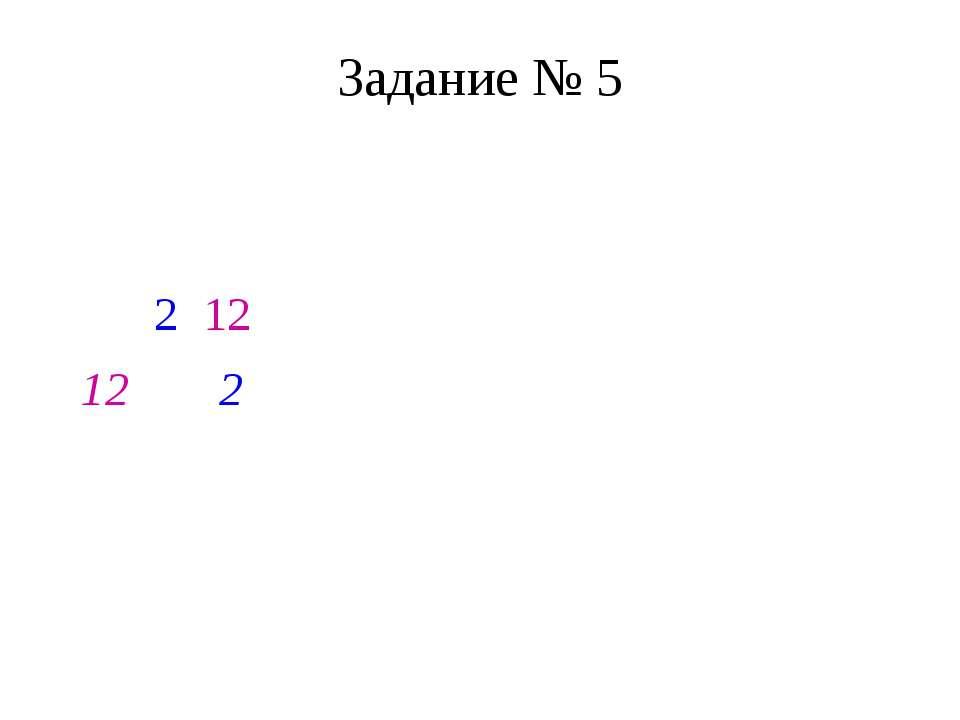 Задание № 5 Найти значение k, если известно, что график функции у = kх -2 про...