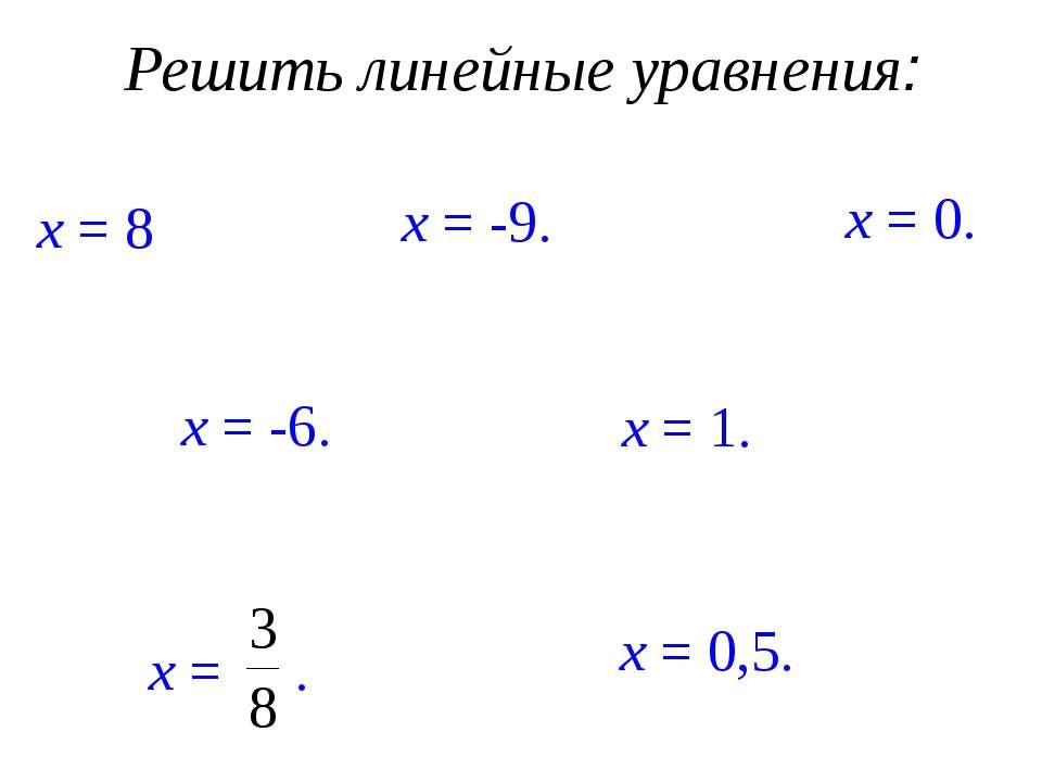 Решить линейные уравнения: х – 3 = 5, х = 8. х + 2 = -7, х = -9. 5х = 0, х = ...