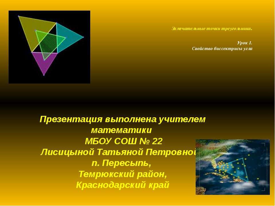 Замечательные точки треугольника. Урок 1. Свойство биссектрисы угла Презентац...