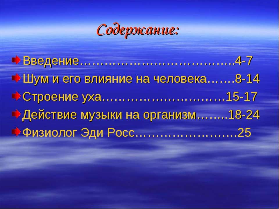 Содержание: Введение………………………………..4-7 Шум и его влияние на человека…….8-14 Ст...