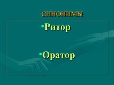 СИНОНИМЫ Ритор Оратор