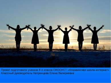 Проект подготовили ученики 6 А класса ОКООУСТ «Клюквинская школа-интернат» Кл...