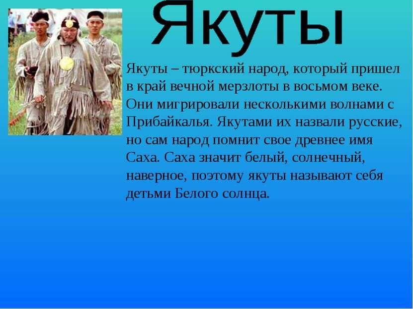 Якуты – тюркский народ, который пришел в край вечной мерзлоты в восьмом веке....