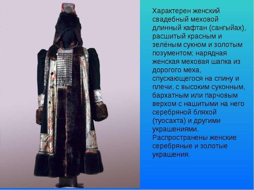 Характерен женский свадебный меховой длинный кафтан (сангыйах), расшитый крас...