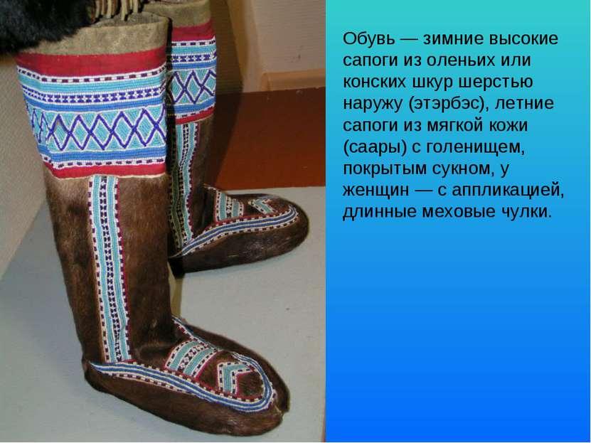 Обувь — зимние высокие сапоги из оленьих или конских шкур шерстью наружу (этэ...