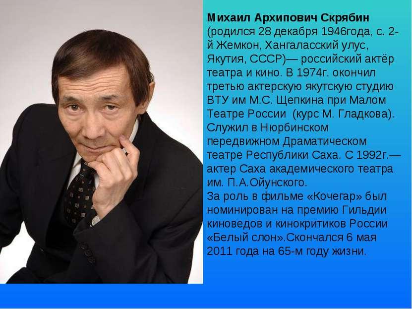 Михаил Архипович Скрябин (родился 28 декабря 1946года, с. 2-й Жемкон, Хангала...
