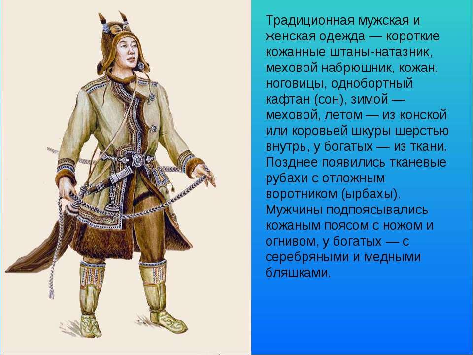 Традиционная мужская и женская одежда — короткие кожанные штаны-натазник, мех...