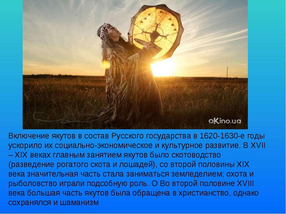 Включение якутов в состав Русского государства в 1620-1630-е годы ускорило их...