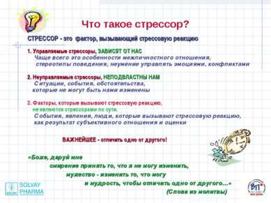Что такое стрессор? СТРЕССОР - это фактор, вызывающий стрессовую реакцию 1. У...