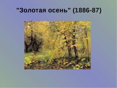 """""""Золотая осень"""" (1886-87)"""