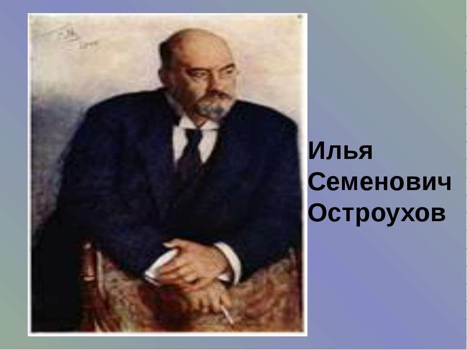 Илья Семенович Остроухов