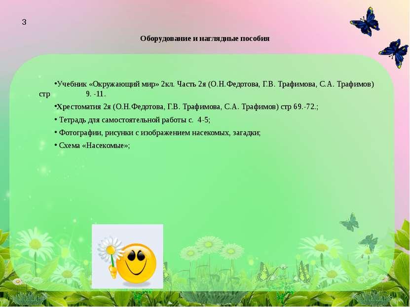 Учебник «Окружающий мир» 2кл. Часть 2я (О.Н.Федотова, Г.В. Трафимова, С.А. Тр...