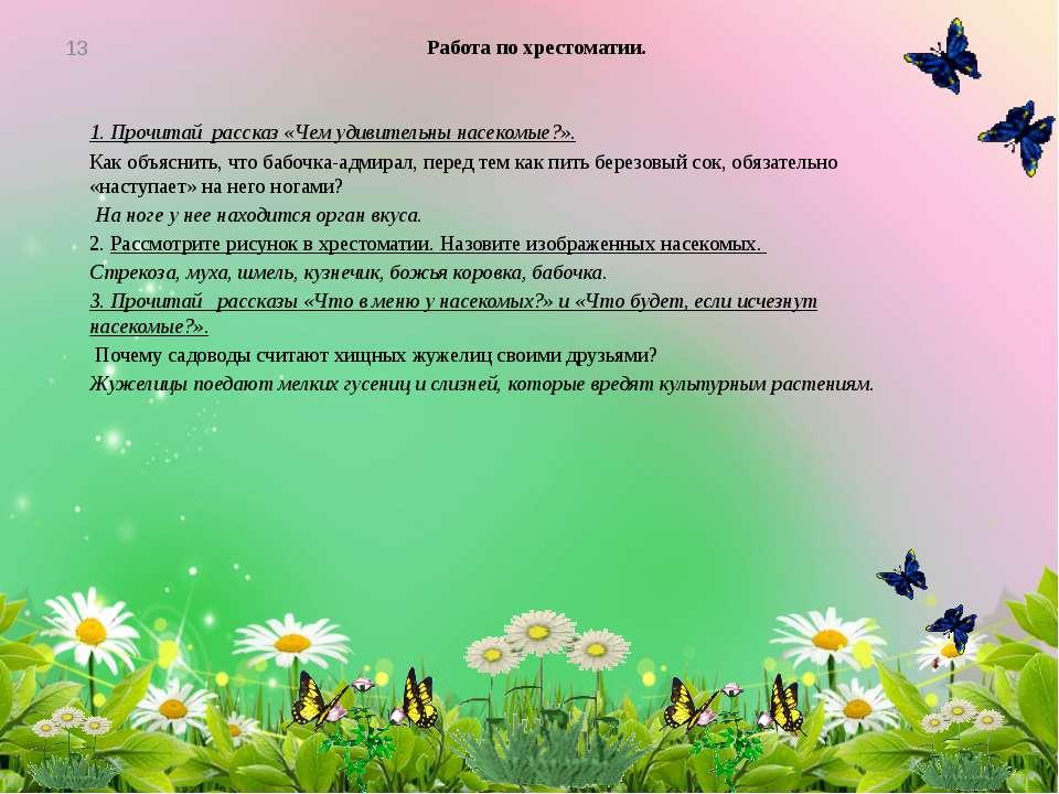 Работа по хрестоматии. 1. Прочитай рассказ «Чем удивительны насекомые?». Как ...