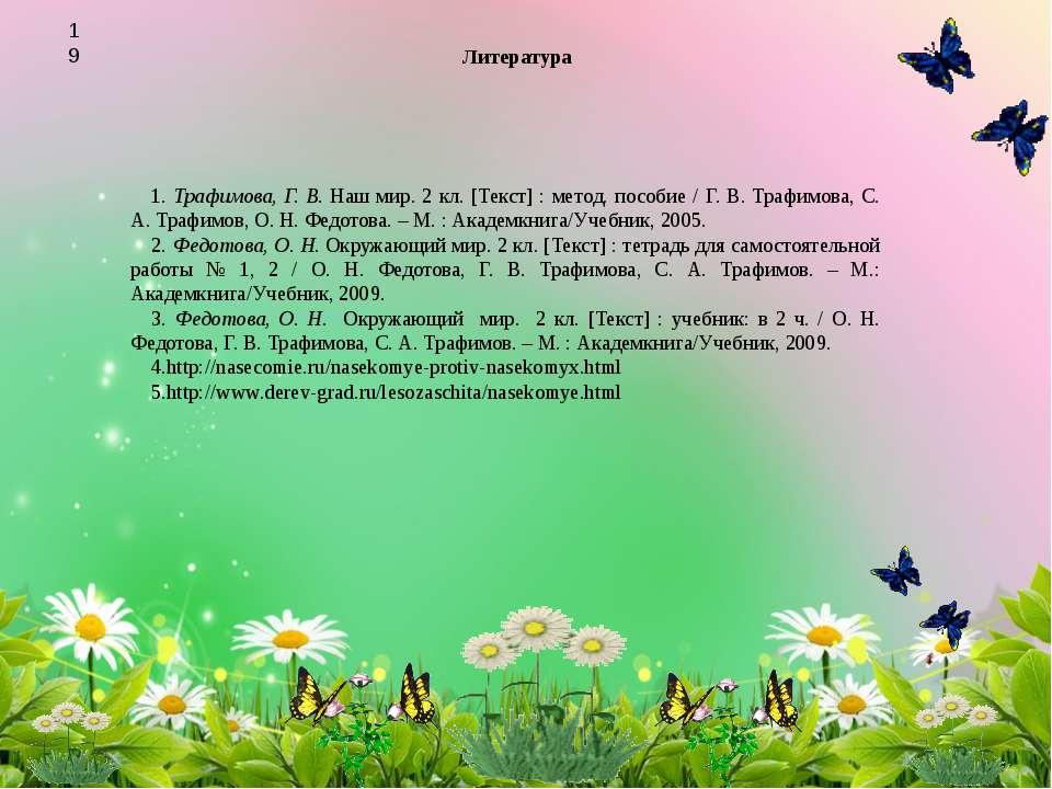 Литература 19 Трафимова, Г. В. Наш мир. 2 кл. [Текст] : метод. пособие / Г. В...
