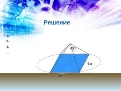Решение 6м 8м 45° 1. 2. 3. …