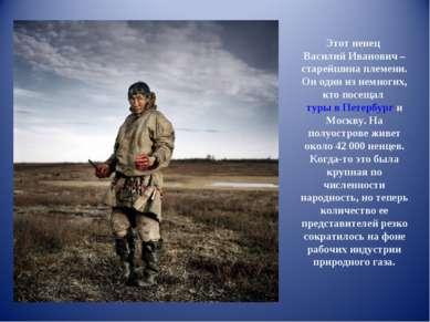 Этот ненец Василий Иванович – старейшина племени. Он один из немногих, кто по...