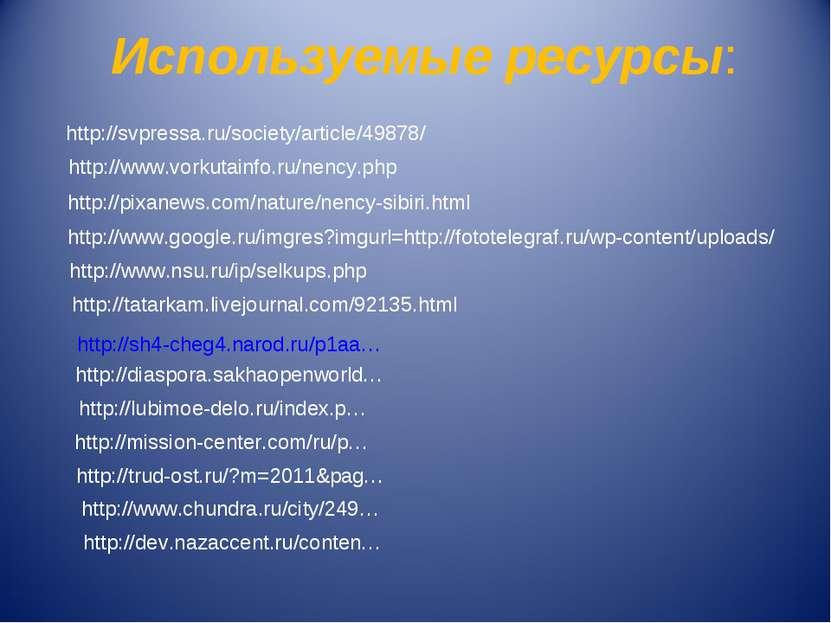 Используемые ресурсы: http://svpressa.ru/society/article/49878/ http://www.vo...