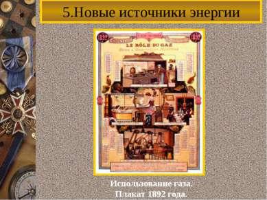 5.Новые источники энергии Использование газа. Плакат 1892 года.