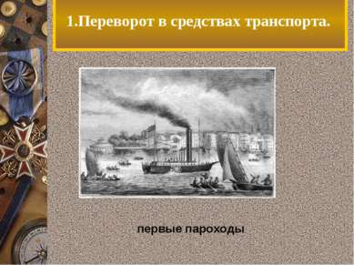 1.Переворот в средствах транспорта. первые пароходы