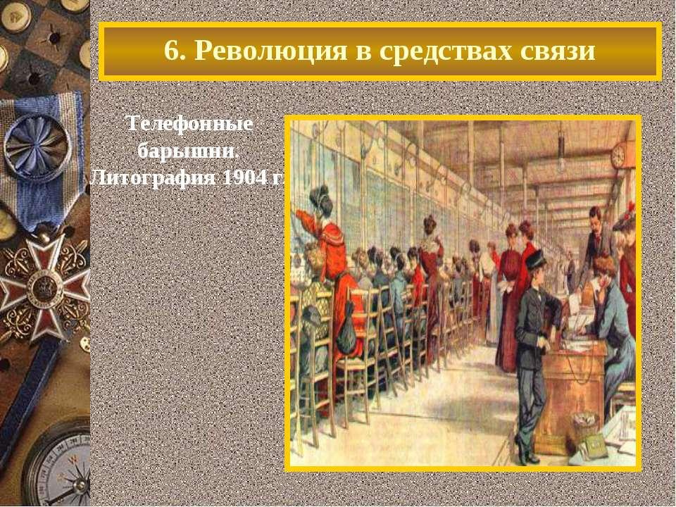 Телефонные барышни. Литография 1904 г. 6. Революция в средствах связи