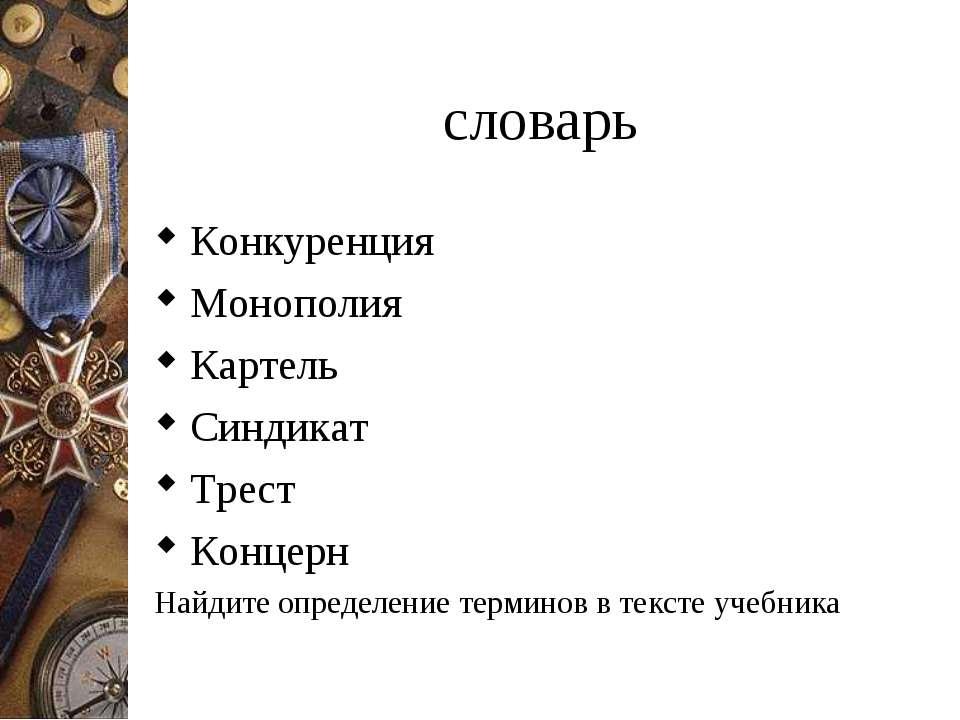 словарь Конкуренция Монополия Картель Синдикат Трест Концерн Найдите определе...