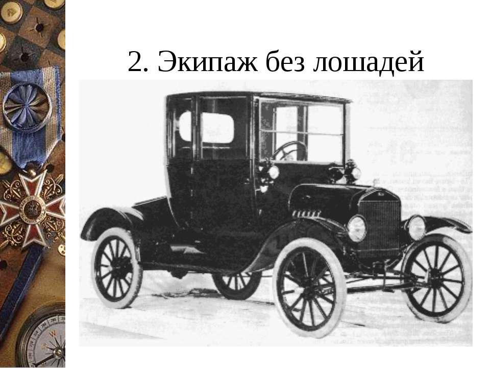 2. Экипаж без лошадей