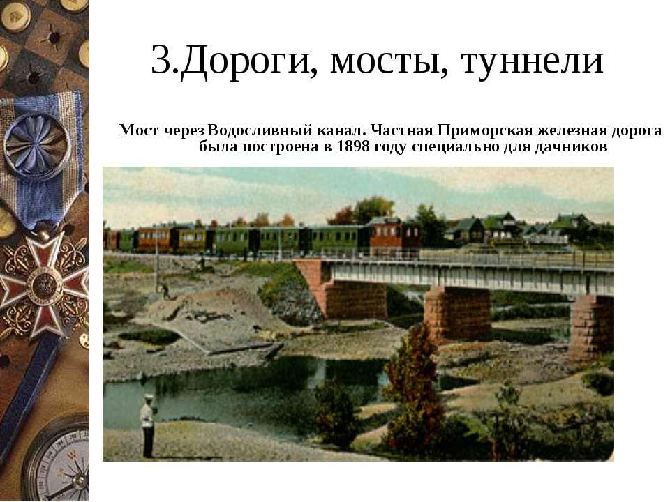 3.Дороги, мосты, туннели Мост через Водосливный канал. Частная Приморская жел...