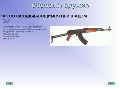 Образцы оружия АК СО СКЛАДЫВАЮЩИМСЯ ПРИКЛАДОМ АКС-47 (СССР) Отличается от АК-...