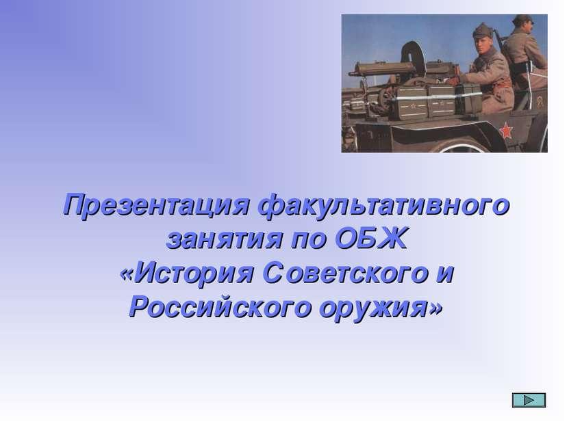 Презентация факультативного занятия по ОБЖ «История Советского и Российского ...