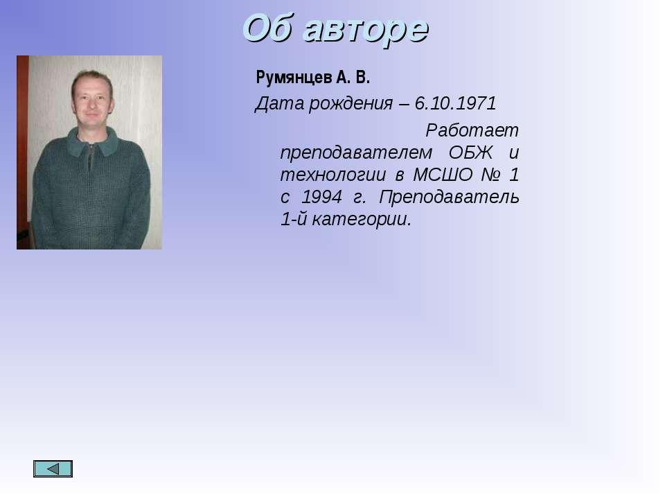 Об авторе Румянцев А. В. Дата рождения – 6.10.1971 Работает преподавателем ОБ...