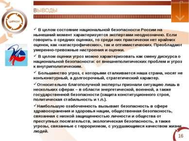 * ВЫВОДЫ В целом состояние национальной безопасности России на нынешний момен...