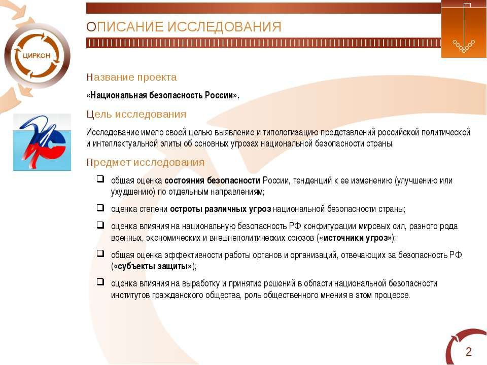 * ОПИСАНИЕ ИССЛЕДОВАНИЯ Название проекта «Национальная безопасность России». ...