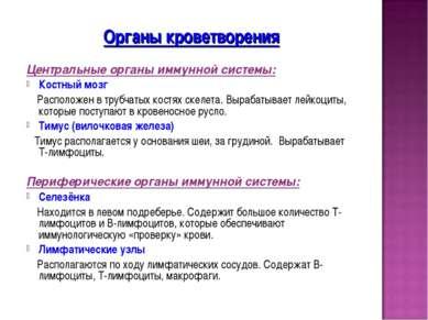 Органы кроветворения Центральные органы иммунной системы: Костный мозг Распол...