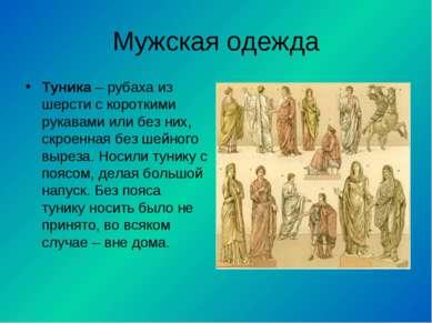 Мужская одежда Туника – рубаха из шерсти с короткими рукавами или без них, ск...
