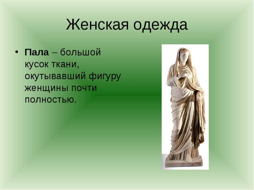 Женская одежда Пала – большой кусок ткани, окутывавший фигуру женщины почти п...