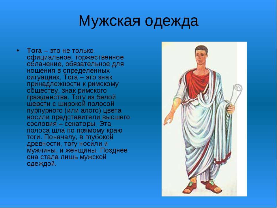 Туника Римлян Доставка