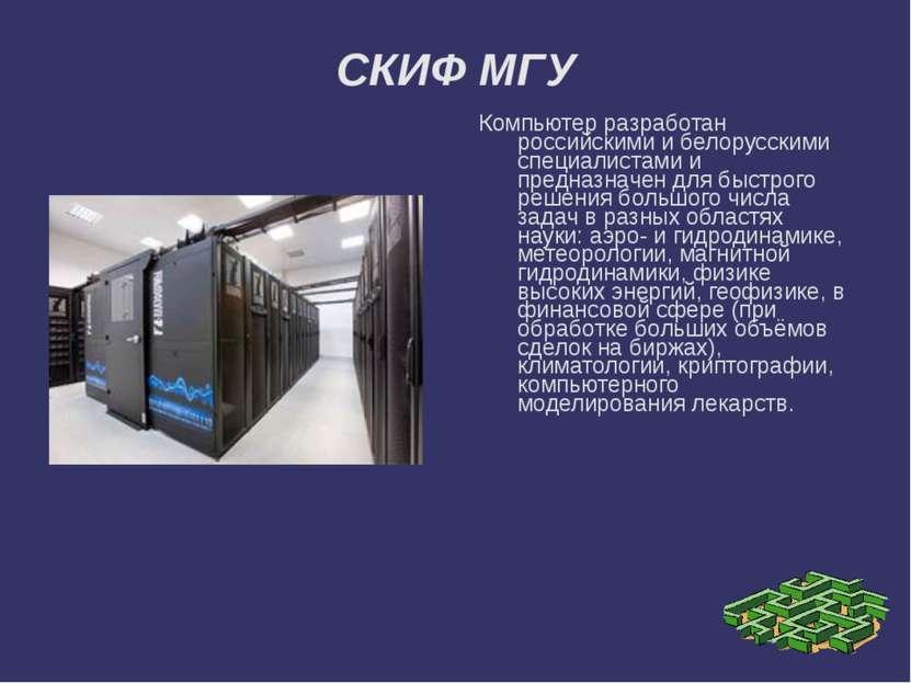 СКИФ МГУ Компьютер разработан российскими и белорусскими специалистами и пред...