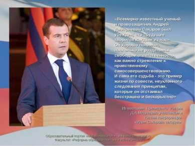 «Всемирно известный ученый и правозащитник Андрей Дмитриевич Сахаров был убеж...