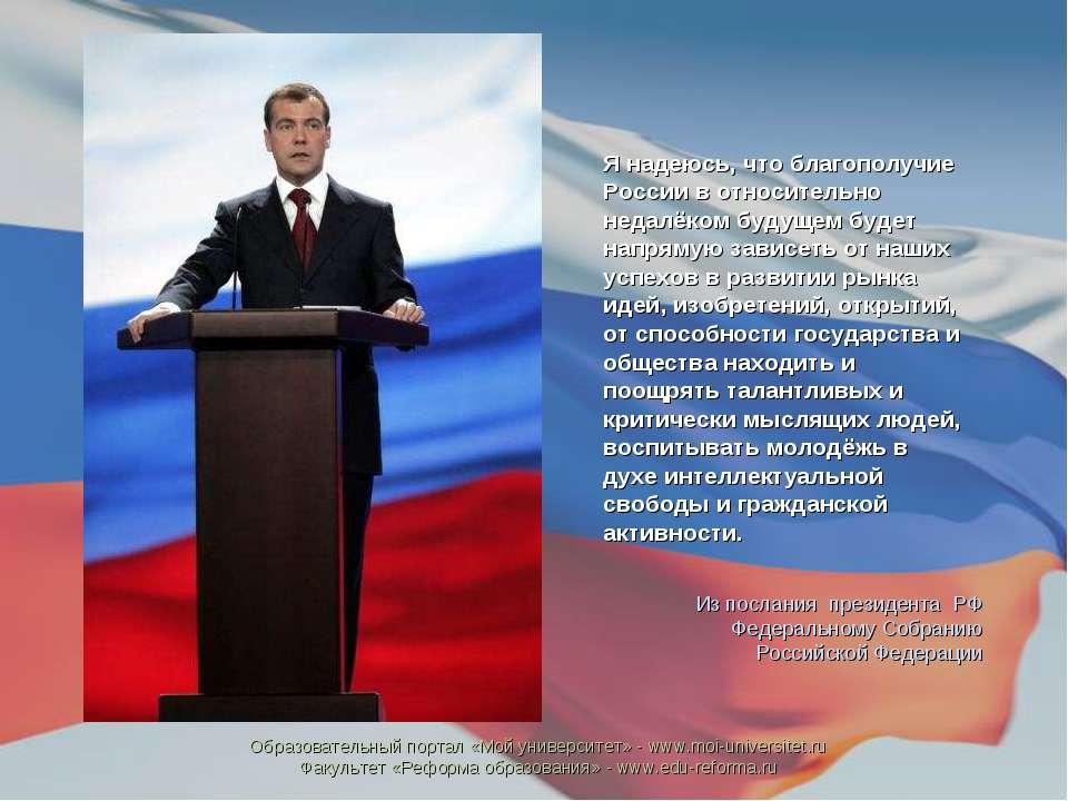 Я надеюсь, что благополучие России в относительно недалёком будущем будет нап...