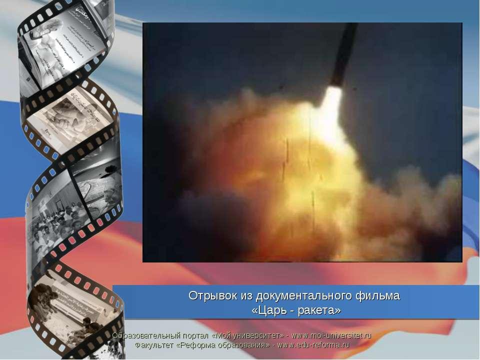 Отрывок из документального фильма «Царь - ракета» Образовательный портал «Мой...