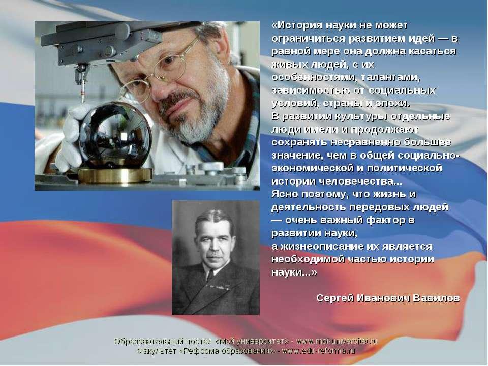 «История науки не может ограничиться развитием идей — в равной мере она должн...