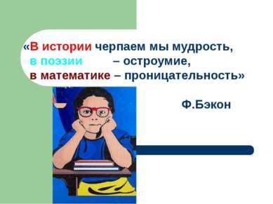 «В истории черпаем мы мудрость, в поэзии – остроумие, в математике – проницат...
