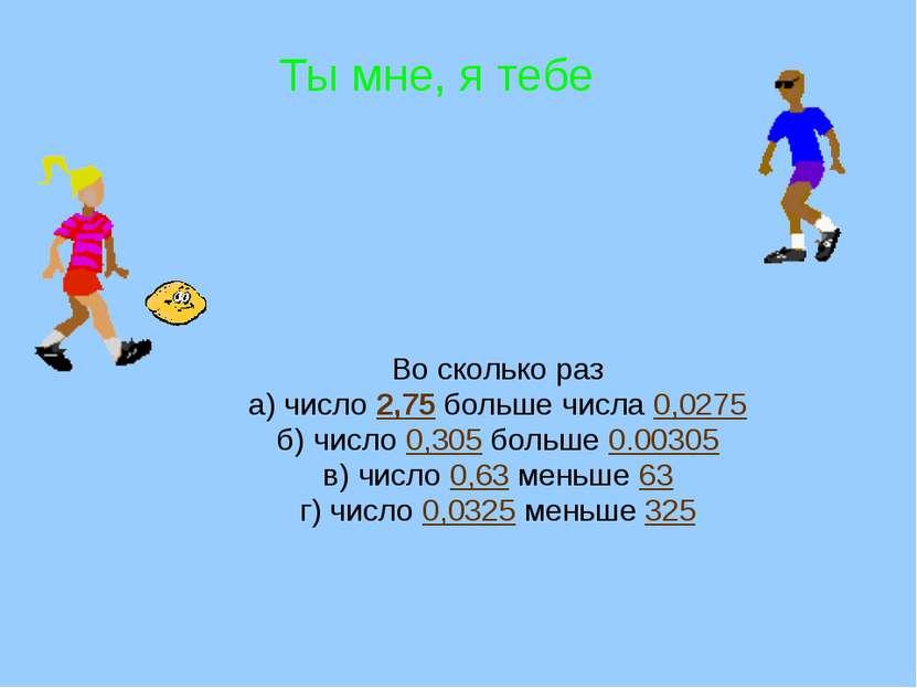 Во сколько раз а) число 2,75 больше числа 0,0275 б) число 0,305 больше 0.0030...