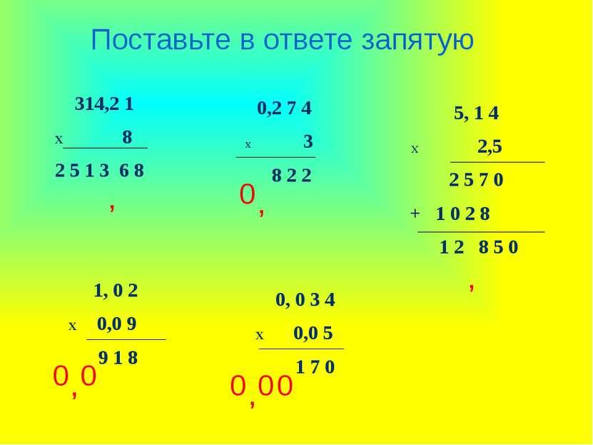 Поставьте в ответе запятую 314,2 1 X 8 2 5 1 3 6 8 0,2 7 4 X 3 8 2 2 5, 1 4 X...
