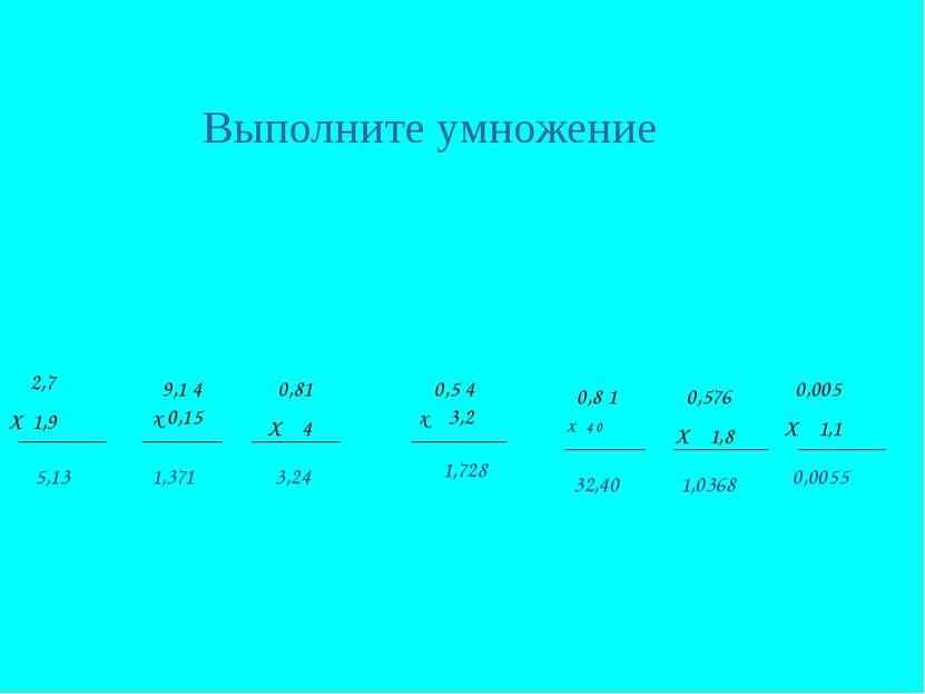 0,81 Х 4 0,5 4 х 3,2 9,1 4 х 0,15 2,7 Х 1,9 0,8 1 Х 4 0 0,576 Х 1,8 0,005 Х 1...