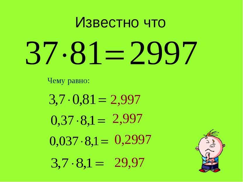 Известно что Чему равно: 2,997 2,997 0,2997 29,97