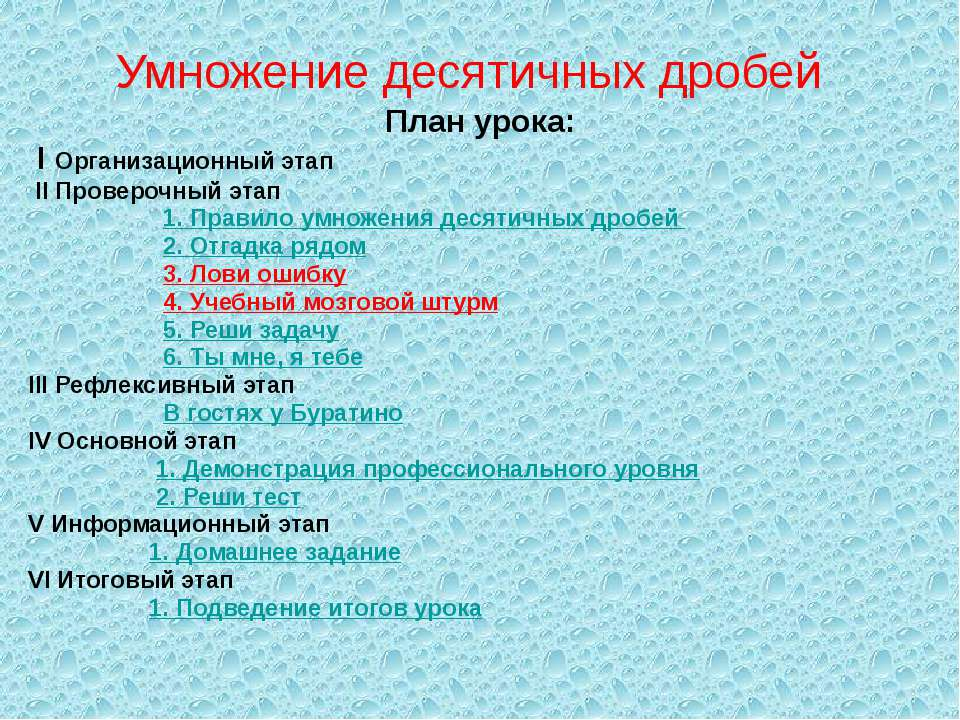 План урока: I Организационный этап II Проверочный этап 1. Правило умножения д...