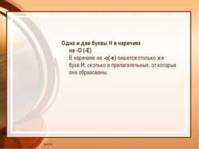 * Одна и две буквы Н в наречиях на -О (-Е) В наречиях на-о(-е)пишется столь...